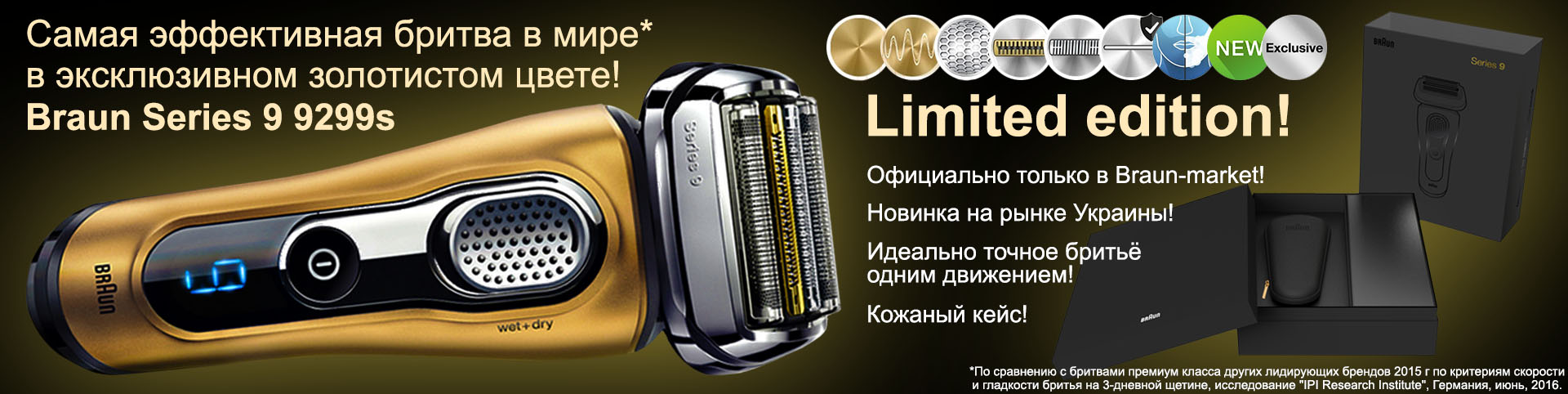 Бритва Braun Series 9 9299s Limited Edition