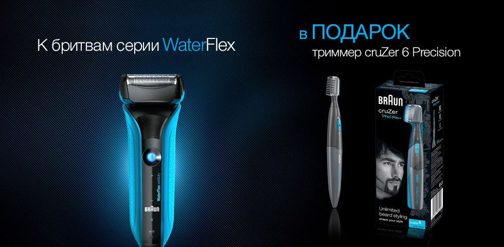Купите бритву WaterFlex - получите триммер в подарок!