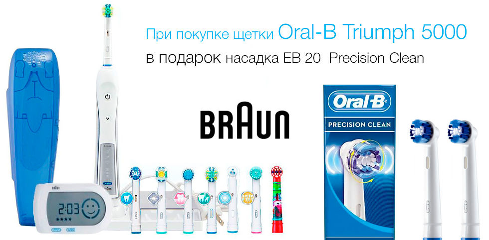 К щетке Oral-B Triumph Professional Care 5000 дарим насадки!