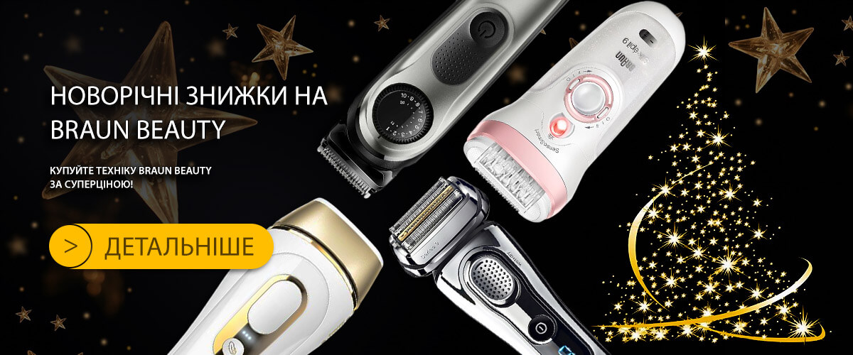 New Year Sales Braun-Beauty 2019-2020