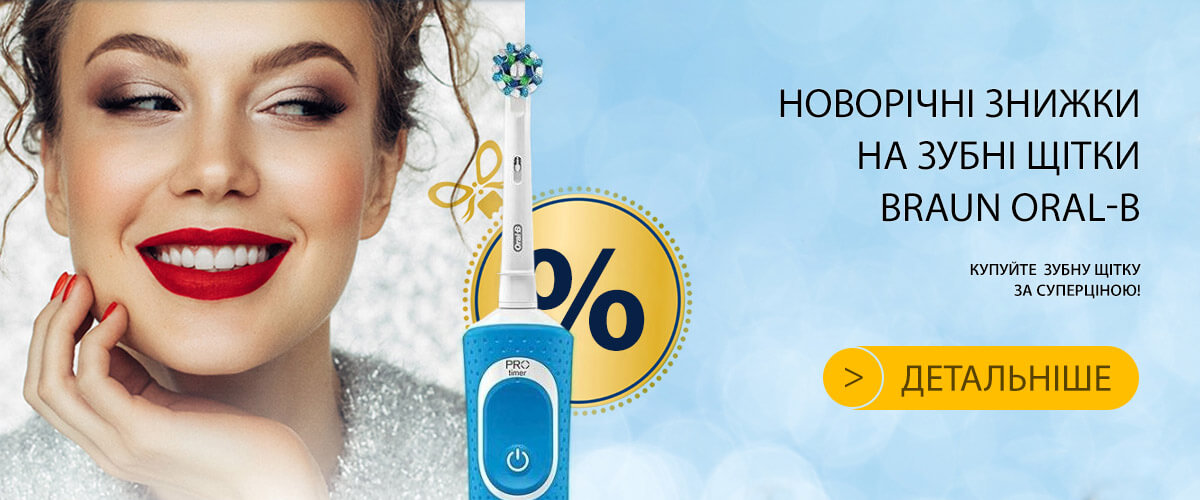 New Year Sales Braun Oral-B 2019-2020