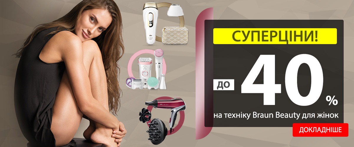 Braun Beauty для жінок – TOTAL SUMMER SALE 2019